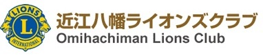 近江八幡ライオンズクラブロゴ