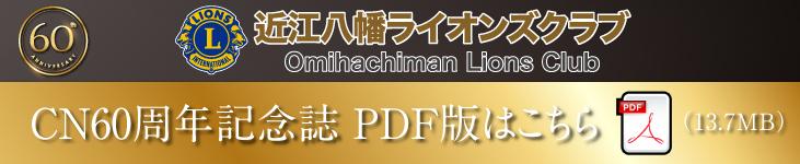 近江八幡ライオンズクラブ55周年記念サイト